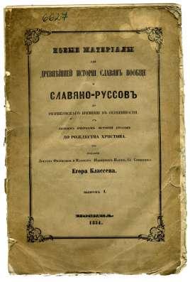 Классен. Новые материалы для древнейшей истории Славян