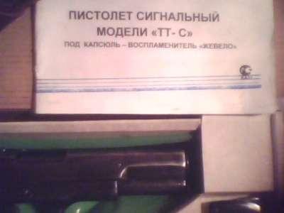 сигнальный ТТс-1943г.в.  завод *МОЛОТ*