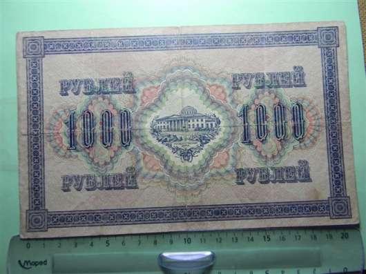 Банкноты Временного прав-ва. 1917г, 7 шт