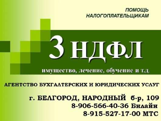 Вычеты 3-НДФЛ в Белгороде Фото 1