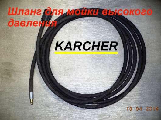 Шланг для минимойки Керхер/Karcher