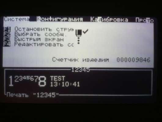 Каплеструйный принтер - маркиратор Willett 405 (430) б/у в Москве Фото 1