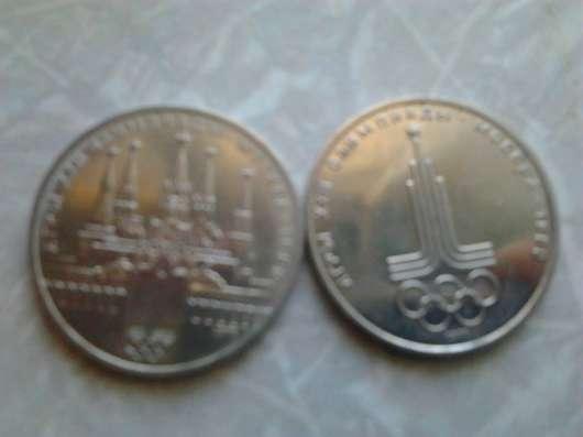 Монеты ссср. рф. украины в Москве Фото 4