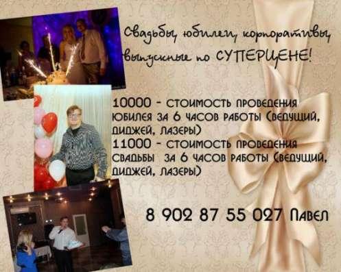 Тамада на свадьбу, ведущий на юбилей, корпоратив по СУПЕРЦЕНЕ - Далматово
