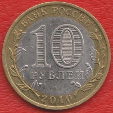 10 рублей 2010 СПМД Древние города России Брянск
