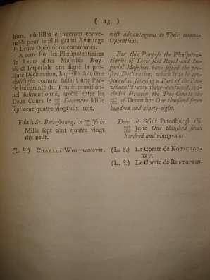 Временный договор между Британией и Россией 1799 в г. Октябрьский Фото 1