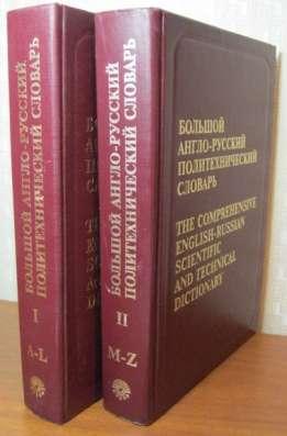 Большой англо-русский политех-й словарь