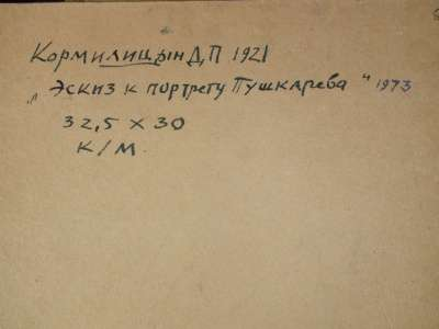 "1973г.Худ.Кормилицын "" Портрет Пушк"