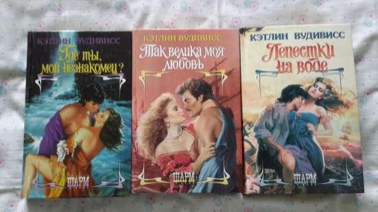 Кэтлин Вудивисс - 3 книги