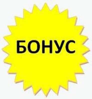 Бонусы Ижевск