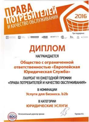 Юридическая защита для семьи круглосуточно на год в Краснодаре Фото 3