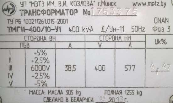 Трансформатор ТМГ 11-400/6-У1 в Ульяновске Фото 1