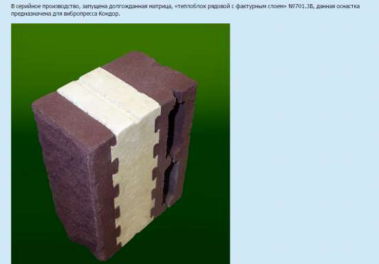 Оборудование для производства мелкоштучного бетона в г. Шымкент Фото 1