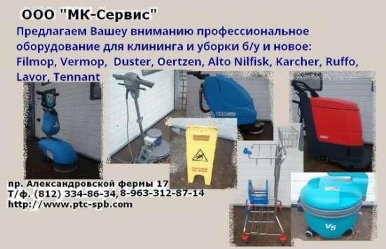 Комплектующие к мойкам ВД, оборудование для уборки, клининга