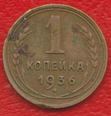 СССР 1 копейка 1936 г.