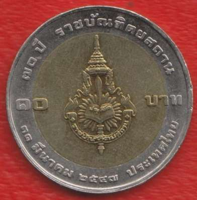 Таиланд 10 бат 2004 г. 70 лет Королевскому институту