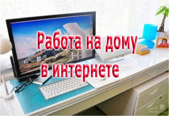 Работа через интернет, на дому!