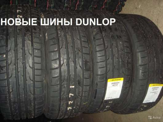 Новые Dunlop 215 55 R17 DZ102 94V