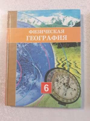 Учебники по физической географии, 6, 8 классы