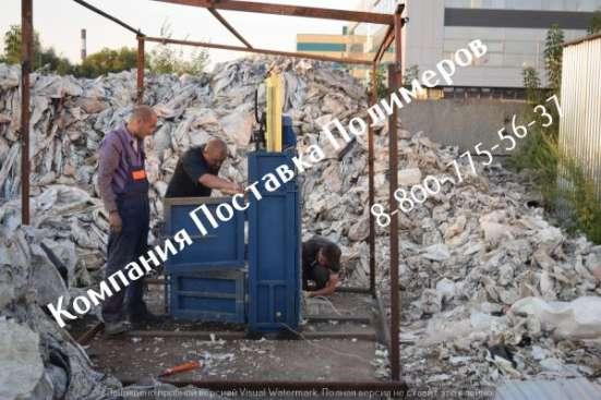 Продажа отходов пленкиПВД в Казани Фото 2