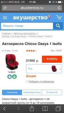 Новое автокресло Chicco Oasys red