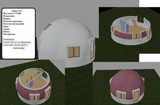 Купольные и арочные дома, дачи, кафе, тур центры, магазины