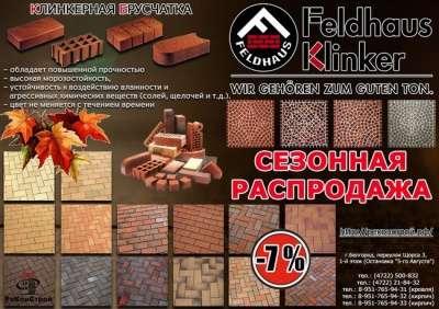 Покупай кирпич, стеновые блоки сейчас, плати потом в Белгороде Фото 3