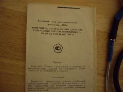 Тонометр ИАДМ-ОП В упаковке в Челябинске Фото 3