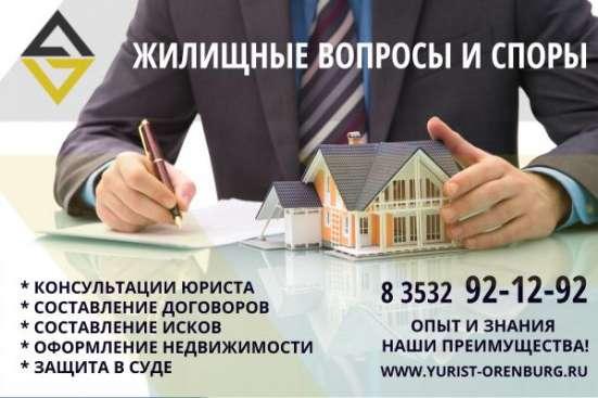 Оформление проблемной недвижимости