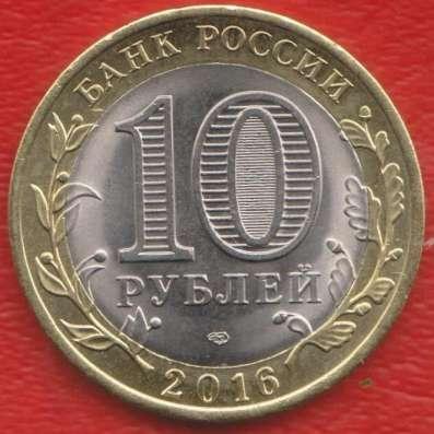 10 рублей 2016 Амурская область СПМД в Орле Фото 1