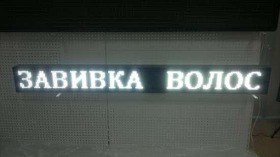 Информационное светодиодное табло