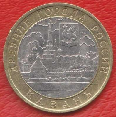 10 рублей 2005 г СПМД Древние города России Казань
