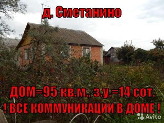 Дом 95 кв. м., на зем. участке 14 соток, с хоз. постройками