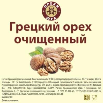Масло Грецкого ореха в Геленджике Фото 2