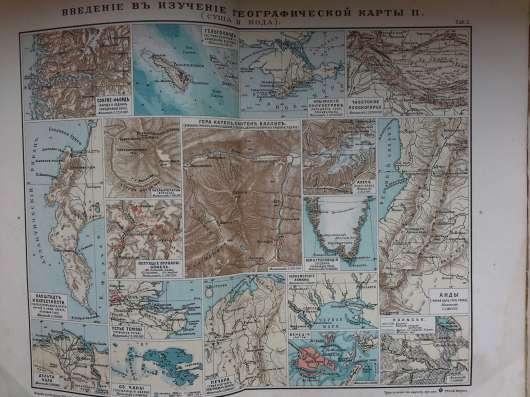 Географический атлас 1901 года