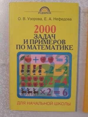 Учебники по математике для начальной школы в г. Алматы Фото 6