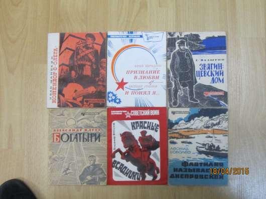 Книги. Библиотечки советских журналов