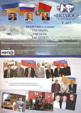 «Духовно-информационные лидеры третьего тысячелетия» в Москве Фото 1