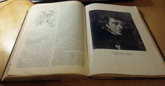 Первое издание Большой Советской Энциклопедии