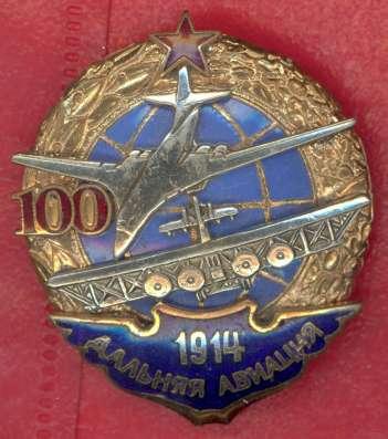 Знак 100 лет Дальняя авиация России ВВС