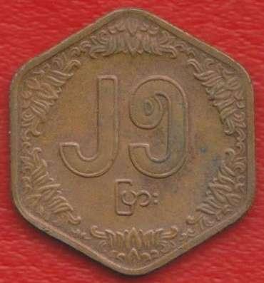 Бирма 25 пья 1991 г.