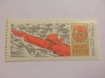 Марка 2 копейки 50 лет влксм СССР 1968 год