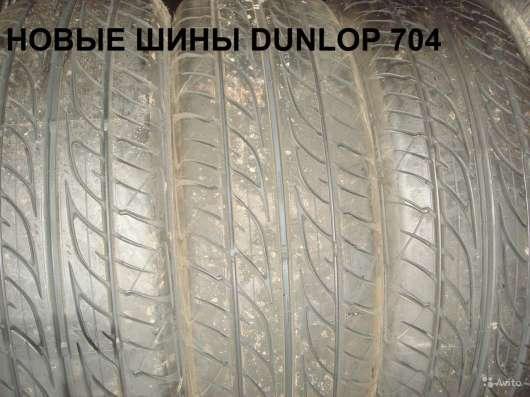 Новые 175/70/13 дунлоп 704 лето