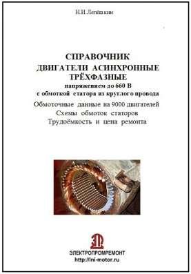 Справочник по ремонту двигателей напр до 660 В