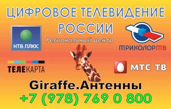 Спутниковое Триколор. НТВ+ Официальный представитель