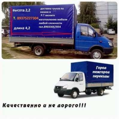 Газель грузоперевозки городские и междугородние в Казани Фото 2
