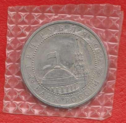 Россия 3 рубля 1993 г. Курская Дуга