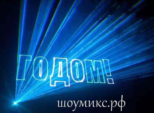 Новогоднее лазерное шоу! в Красноярске Фото 5