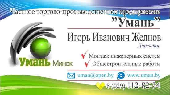 Штукатурные работы в г. Минск Фото 2