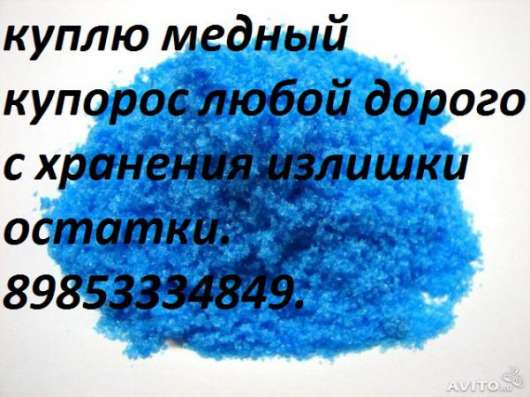 Куплю Катионит Ку-2-8 Анионит Ав-17-8 Активированный Уголь БАУ- Сульфоуголь в Москве Фото 1